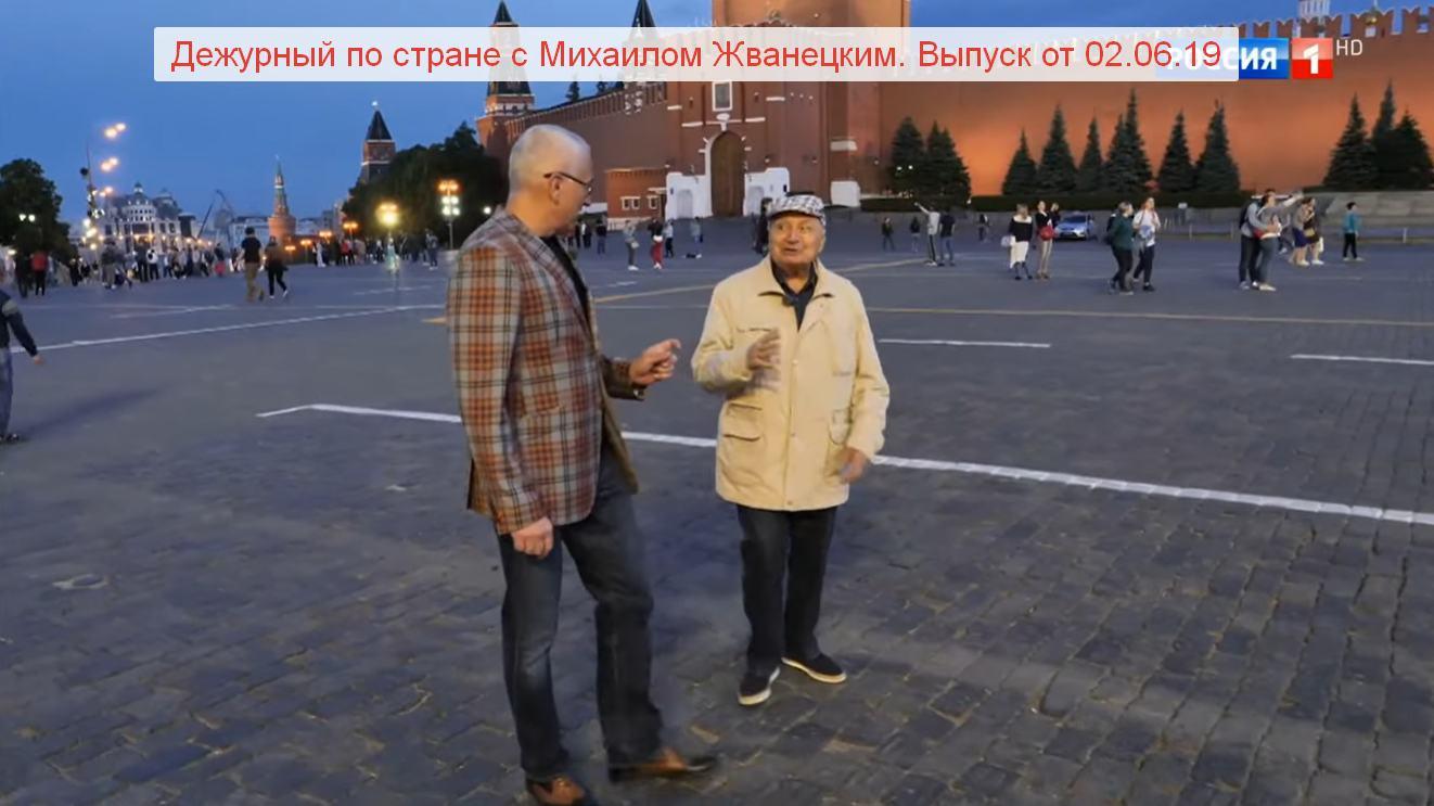 Дежурный по стране с Михаилом Жванецким. Выпуск от 02.06.19