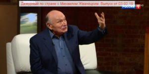 Дежурный по стране с Михаилом Жванецким. Выпуск от 03.02.19