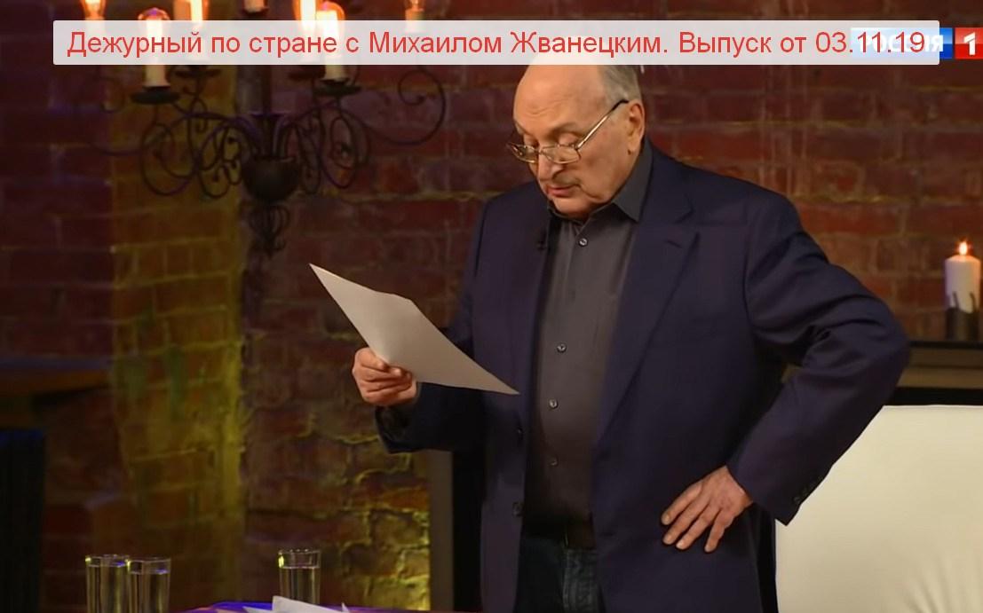 Дежурный по стране с Михаилом Жванецким. Выпуск от 03.11.19